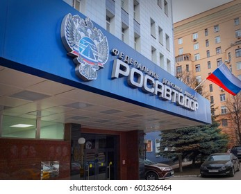 MOSCOW, MAR, 15, 2017: View on main entrance of Federal Agency Rosavtodor of Transport Ministry of Russian federation. RAD Rosavtodor logo and name