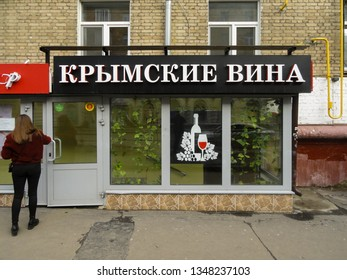 Moscow - March 23, 2019. Girl entering the shop of Crimean wines.