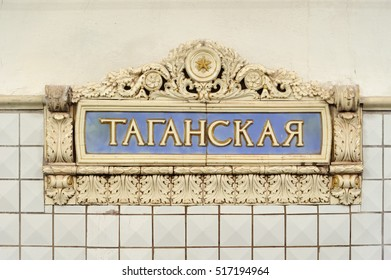 MOSCOW - NOVEMBER 08: Logo with name of Taganskaya station on November 08, 2016 in Moscow Metro. Taganskaya station is on Koltsevaya Line of Moscow Metro.