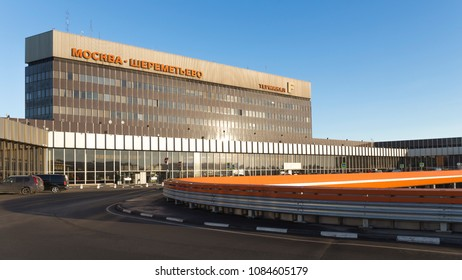 Moscow - November 8, 2017: Terminal S of Sheremetyevo International Airport and the road leads to the entrance and sunshine in the morning of November 8, 2017, Moscow, Russia