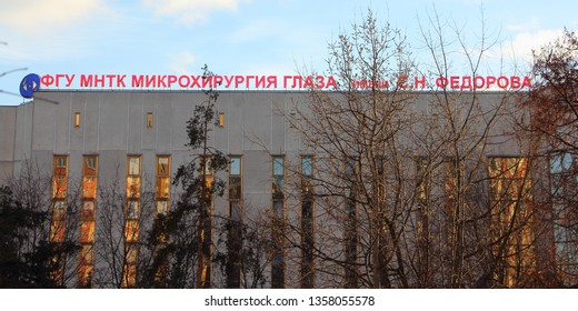 Moscow / Russia – 03 02 2019: Fedorov eye microsurgery center medical on winter day