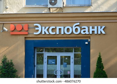 Moscow, Russia -03 June 2016. Entrance to the Expobank central office on the street Kalanchevskaya