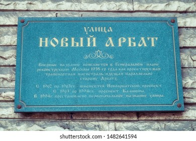 Moscow \ Russia 06 10 2019: A sign with the designation Arbat on the house. The inscription of the old Arbat on the house. The name of the Central street of Moscow.
