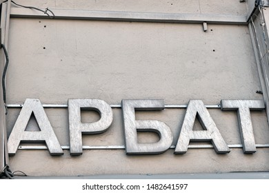 Moscow \ Russia 06 10 2019: The inscription of the old Arbat on the house. The name Arbat of the Central street of Moscow. A sign with the designation on the house.