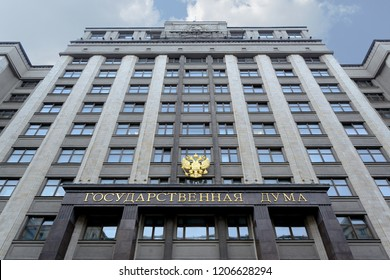 Moscow, Russia - 10 September, 2018: Facade of the State Duma of the Russian Federation - the Russian Parliament. Parliament building of Russian Federation in the centre of Moscow.