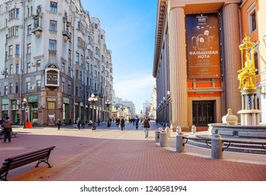 Moscow, Russia, 11/06/2018, morning on the Old Arbat. Arbat street is an old, very popular pedestrian street in one of the historical districts of Moscow.