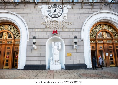 """Moscow, Russia, 11/26/2018, the Facade of the metro station """"Prospect Mira"""". This station was opened on January 30, 1952. The name was given in honor of Prospekt Mira."""