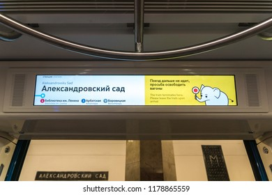 "MOSCOW, RUSSIA - 22 august 2018: The new electronic display with the navigation of the train carriages with new design modern trains of the Moscow metro ""Moscow"" (model 81-765.2)."