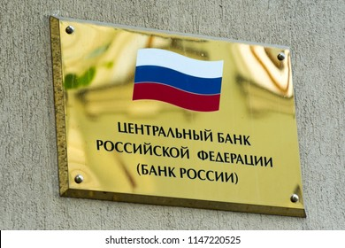 "Moscow. Russia. 23 June 2018. Plate - ""Central Bank of the Russian Federation"" on the Bank building on Neglinnaya street"