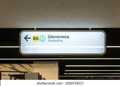 MOSCOW, RUSSIA - 26 february 2018: Navigation displays and navigation signs at the stations Big circle line of the Moscow metro