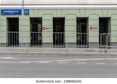 MOSCOW, RUSSIA - 4 MAY 2019: Office of Moscow Exchange.