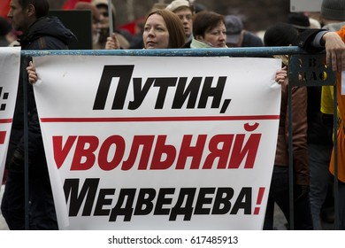 Moscow, Russia. 8th April, 2017. The Communist party hold a rally demanding the resignation of the government Dmitry Medvedev in central Moscow, Russia