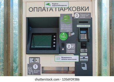 Moscow, Russia - April, 1, 2019: Parkomat in Moscow, Russia