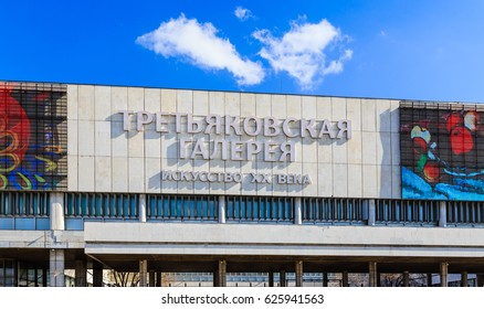 MOSCOW, RUSSIA - APRIL 15, 2017: The Tretyakov Gallery in the park Museon on the Crimean shaft. Moscow