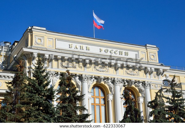 Moscow, Russia, April, 15, 2017. The building of the Central Bank of Russia on Neglinnaya street