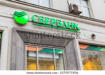 MOSCOW, RUSSIA - APRIL 17, 2018: Branch of Sberbank on Tverskaya