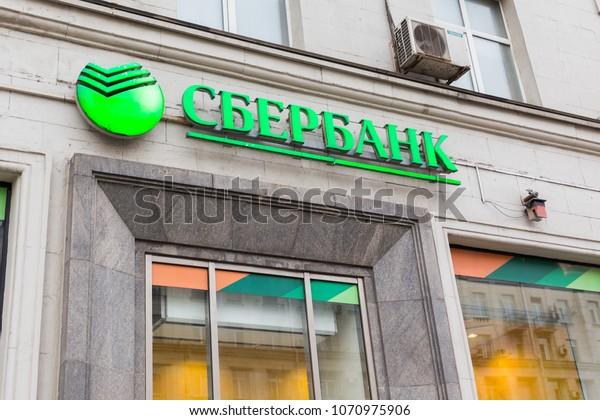 MOSCOW, RUSSIA - APRIL 17, 2018: Branch of Sberbank on Tverskaya