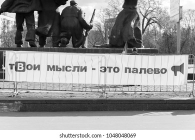 "MOSCOW, RUSSIA - APRIL 23, 2016: Rally of unregistered nationalist party ""Other Russia"". Poster. Text translation: ""Your thoughts are compromising"". Presnenskaya Zastava Square."