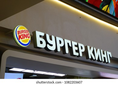 MOSCOW, RUSSIA- APRIL, 24, 2018: View of burger king fast food restaurant logo at outdoors wall, Burger King is Famous American Fastfood Restaurant Chain Operating in Over 100 Countries