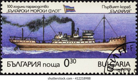 """MOSCOW, RUSSIA - APRIL 27, 2016: A stamp printed in Bulgaria shows the first Bulgarian steamship """"Bulgaria"""", series """"Ships - The 100th Anniversary of the Bulgarian Merchant Fleet"""", circa 1992"""