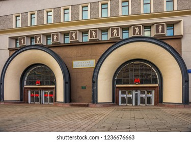 MOSCOW, RUSSIA - April 7, 2018. Lubyanka station of Moscow Metro. Entrance designed by architect Iosif Loveyko.