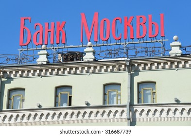 """Moscow, Russia, April,26, 2014. Nobody, a sign of the Bank of Moscow, branch of """"Danilovskoe"""""""