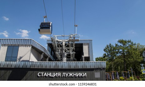 """MOSCOW, RUSSIA – AUGUST 10, 2018: cable car --  cable car, which is being built in Moscow on the territory of the historical localities """"Vorobyovy Gory"""" and """"Luzhniki"""" (written in Russian)"""