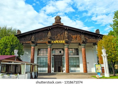 MOSCOW, RUSSIA - AUGUST 11, 2018: Pavilion of the Karelian-Finnish SSR Karelia on the All-Russia Exhibition Center, VVC.