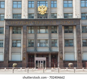 MOSCOW, RUSSIA - AUGUST 13, 2017: Building of The State Duma of Russian Federation