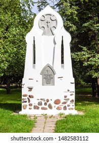 MOSCOW, RUSSIA - AUGUST 15, 2019: stele on the site of a chapel in the Moscow urban fraternal cemetery in Memorial park complex of the heroes of the First World War in Sokol District of Moscow city
