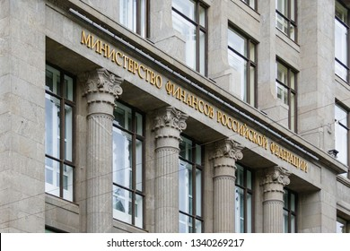 Moscow, Russia, August 2018: Side view on a building of the Ministry of Finance of the Russian Federation (editorial)