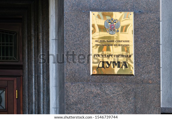 """MOSCOW, RUSSIA -AUGUST, 2019: The sign on the building with the inscription in Russian """"Federal Assembly of the Russian Federation, State Duma"""""""