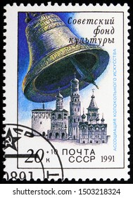 MOSCOW, RUSSIA - AUGUST 31, 2019: Postage stamp printed in Soviet Union (Russia) shows Bell, Soviet Culture Fund, circa 1991