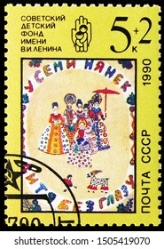 MOSCOW, RUSSIA - AUGUST 31, 2019: Postage stamp printed in Soviet Union (Russia) shows Family, Pictures by Soviet Children, Lenin Soviet Children's Fund serie, circa 1990