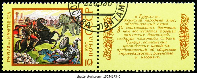 "MOSCOW, RUSSIA - AUGUST 31, 2019: Postage stamp printed in Soviet Union (Russia) shows Tadjic epic poem ""Gurugli"" with label, Epic Poems of Nations of USSR serie, circa 1990"