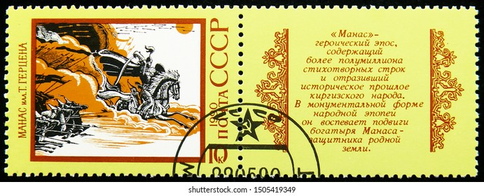 "MOSCOW, RUSSIA - AUGUST 31, 2019: Postage stamp printed in Soviet Union (Russia) shows Kirgisian epic poem ""Manas"" with label, Epic Poems of Nations of USSR serie, circa 1990"