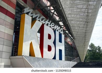 MOSCOW, RUSSIA - CIRCA JULY 2018 Planeta KVN
