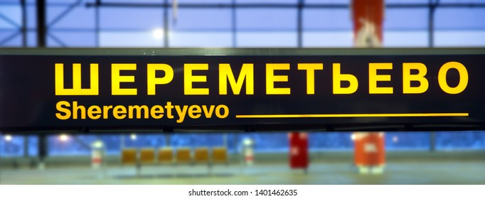 Moscow, Russia - December 27, 2018: Sign with the name of the airport Sheremetyevo. The letters on the sign - the inscription Sheremetyevo
