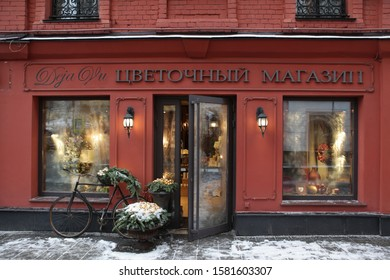 MOSCOW, RUSSIA – DECEMBER 3, 2016: New Year's, Christmas decoration of Deja Vu flowers shop facade on Patriarch Ponds in Moscow city, Russia. Decor with New Year balls, bicycle, garlands, fir-tree