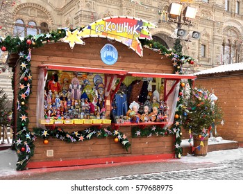 MOSCOW, RUSSIA - FEBRUARY 12, 2017: GUM Fair at Red Square. Kokoshniks