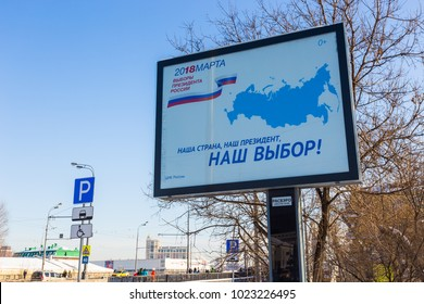 MOSCOW, RUSSIA - FEBRUARY 12, 2018: Billboard with the advertisement of presidential elections in Russia on the street in Moscow