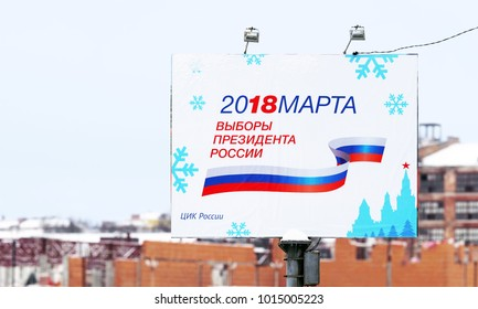 "Moscow, Russia - February 2018: Advertising and propaganda billboard dedicated to the election of the country's president on March 18, 2018. ""Election of the President of Russia. CEC of Russia"""
