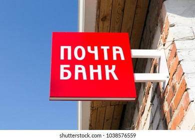 "Moscow, Russia - February 23, 2018: The signboard of the bank ""Post Bank"""