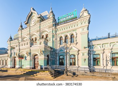 Moscow, Russia - February 28, 2016: the Riga station. One of nine railway stations in Moscow.