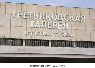 Moscow, Russia - January 17, 2017: A sign on the facade of the Tretyakov Gallery Central House of Artists