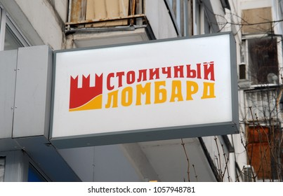 """MOSCOW, RUSSIA - JANUARY, 2018: The street sign of the trading network """"Stolichny Lombard"""" (""""The capital pawnshop"""")"""