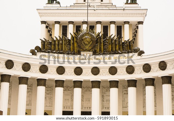 Moscow, Russia - January 24, 2017: Decorative building in Moscow at ENEA