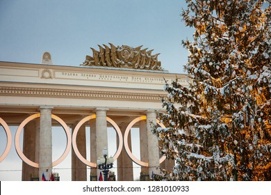 MOSCOW, RUSSIA - JANUARY 8, 2019: Winter Gorky park Russian Arcitecture with new year decoration - christmas tree and lights