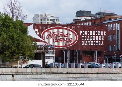 """MOSCOW, RUSSIA - JULY 02:Former factory building of the """"Red October"""" confectionery in Moscow, Russia on July 02,2014.""""Red October"""" was founded by Theodor Ferdinand von Einem in 1851."""