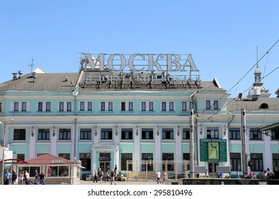 MOSCOW, RUSSIA - JULY, 04 2015: Belorussky railway station-- is one of the nine main railway stations in Moscow, Russia. It was opened in 1870 and rebuilt in its current form in 1907-1912